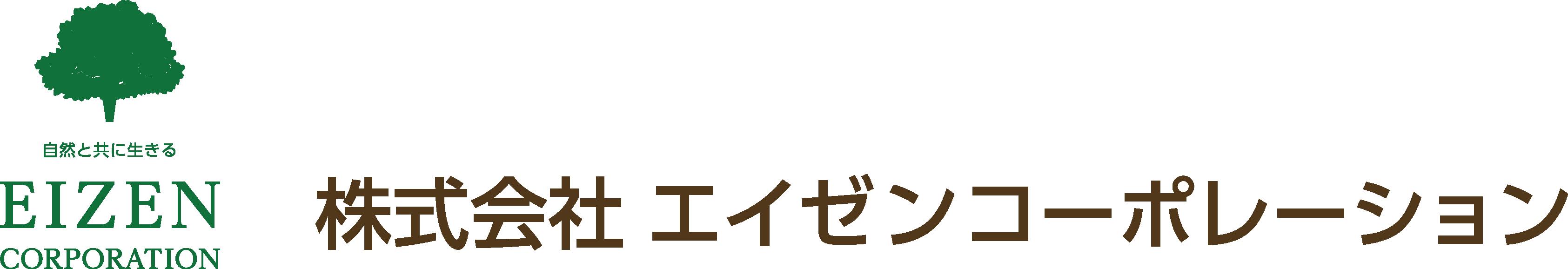 株式会社エイゼンコーポレーション